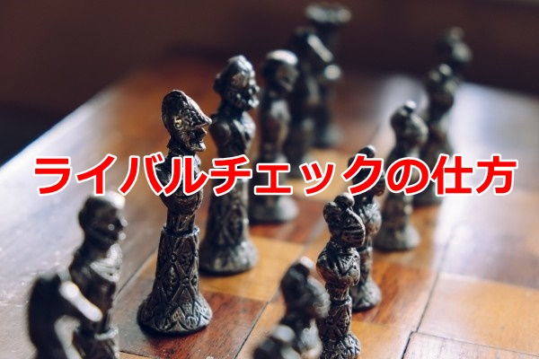 chess-game-fun-play-strategy-leisure-competition