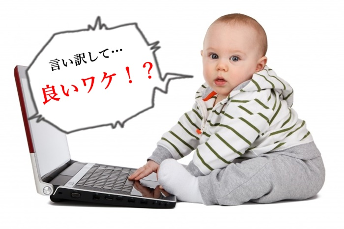 baby-boy-child-childhood-computer-concept