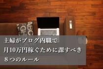 主婦がブログ内職で月10万円稼ぐために課すべき8つのルール
