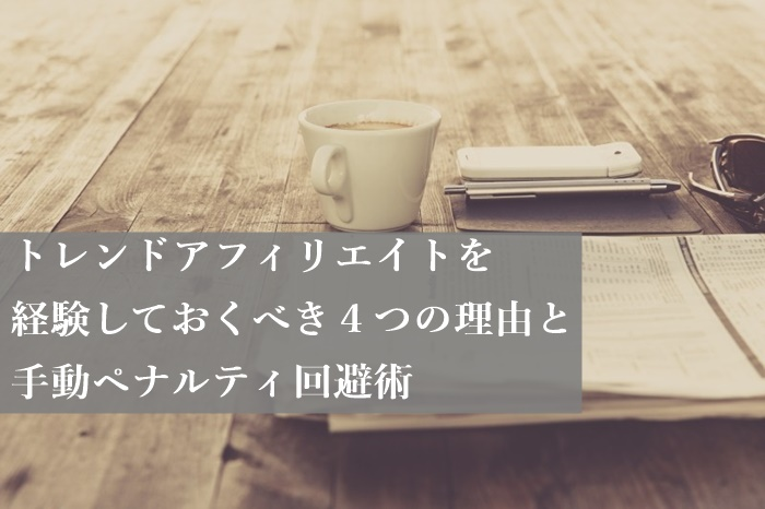 newspaper-style-trend-neo-urban-coffee-smartphone